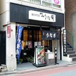 うな菊 - 38年続く老舗のうなぎ店には4世代通い続けるお客様もいます