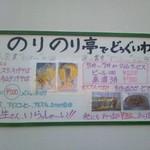 のりのり亭 - 看板