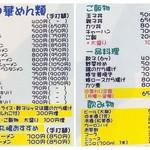 23032476 - メニュー(2013.12)