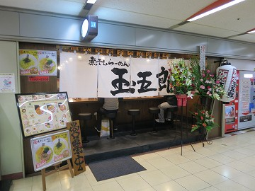 玉五郎 大阪駅前第4ビル店