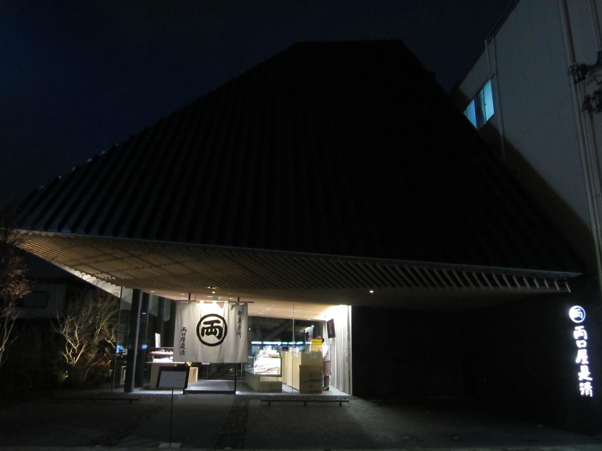 両口屋是清 東山店
