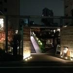 タコヨヨギ - 代々木VILLAGE入口