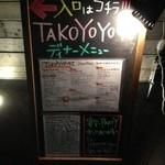 タコヨヨギ - このお店は奥で立地不利?のせいか唯一施設入口に看板を出してます