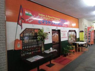 ヒマラヤンキャラバン - 店の正面