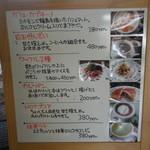 眺めのいいカフェ パ・ノ・ラ・マ - カフェ系メニュー