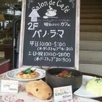 眺めのいいカフェ パ・ノ・ラ・マ - 2階だよ!