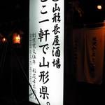 山形長屋酒場 -