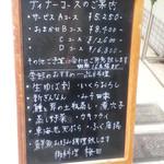 御料理 梅田 - 20131021
