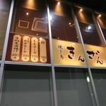 焼き鳥 きんざん - 2013.12