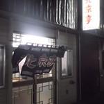 北京亭 - 北京亭 中島店
