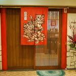 沖縄料理店うちなー - 外観