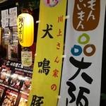 大阪産(もん)料理 空 - 犬鳴豚料理は空の人気メニューです。黄色ののぼりが本物の証。