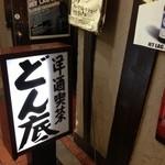 洋酒喫茶 どん底 - どん底〜♡