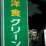 洋食グリーン - 突き出し看板♪
