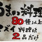 博多てんき屋 - お店曰く『うまい料理は80種以上、マズイ料理は2品だけ』だそうです(笑)。