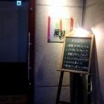 創作鉄板焼き 風紋 -