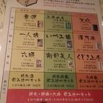 23052164 - 日本酒のメニュー