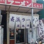 名島亭 - 【2011年11月】店舗入口。