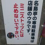 名島亭 - 【2011年11月】駐車場は守ろう^^!