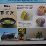 妖怪食品研究所 - 老舗和菓子屋さん「彩雲堂」さんが製造している
