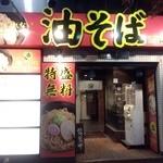 油そば専門店ぶらぶら - 大きい赤い看板が目印です◎赤坂駅から徒歩2分!