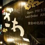 ざわ - JR春日井駅側♪お気軽にお越しください♪