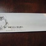 23056727 - 箸袋^^