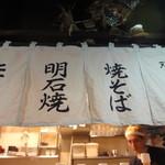 天王寺 はち八 - 店内の暖簾