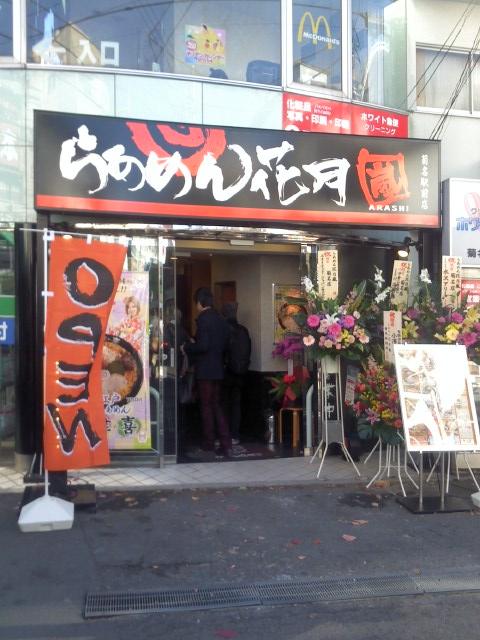 らあめん花月・嵐 菊名駅前店