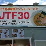 らーめんstyle JUNK STORY - ラーメンEXPO2013