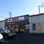 餃子の王将 - 改装後(2013/12/13撮影)