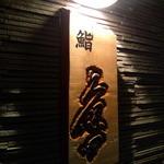 鮨 久保田 -