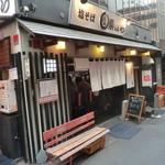 桑ばら - お店の外観