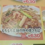 大阪王将 - もちもち太麺の炒め焼きそば630円(平成25年12月)