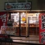 二十六代目 哲麺 - 見た麺は微妙にチェーンな感じw