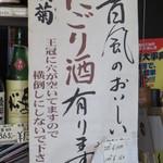 高橋酒店 - 国菊メニュー