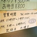 安田屋 - 営業時間が短い(笑)