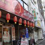 中国料理 東北風味 東北餃子房 - 外観(この先スグが明治通り)