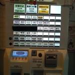 台風ギャング - 券売機