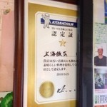 上海飯店 -