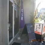 日本そば文化庵 - そば、うどん、ラーメン、定食なんでもあり!