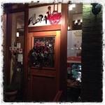 アローラ - 横浜ディナー
