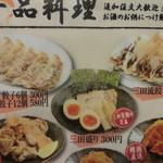 23079533 - 餃子6個(300円)