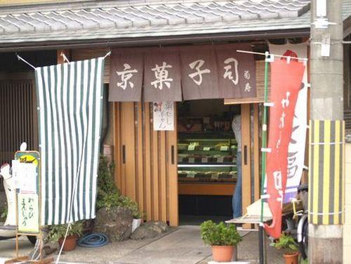 京菓子司 菊寿
