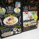 kawara CAFE&KITCHEN - 外観写真:店頭の看板
