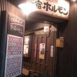 新宿ホルモン -