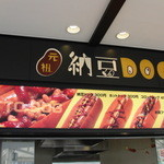 友部サービスエリア(下り線)スナックコーナー - お店の看板