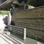 玉笑 - 渋谷教育学園が見えたら、その先の角を右へ坂を上ります