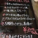 リンコン カタルーニャ - 本日のタパスALL300円