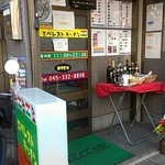 エベレスト キッチン - 外観(2013/12)